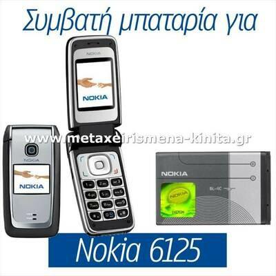 Μπαταρία για Nokia 6125 συμβατή