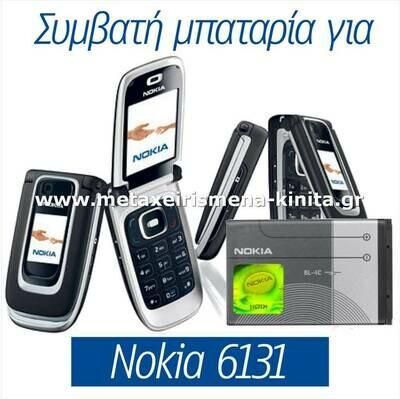 Μπαταρία για Nokia 6131 συμβατή