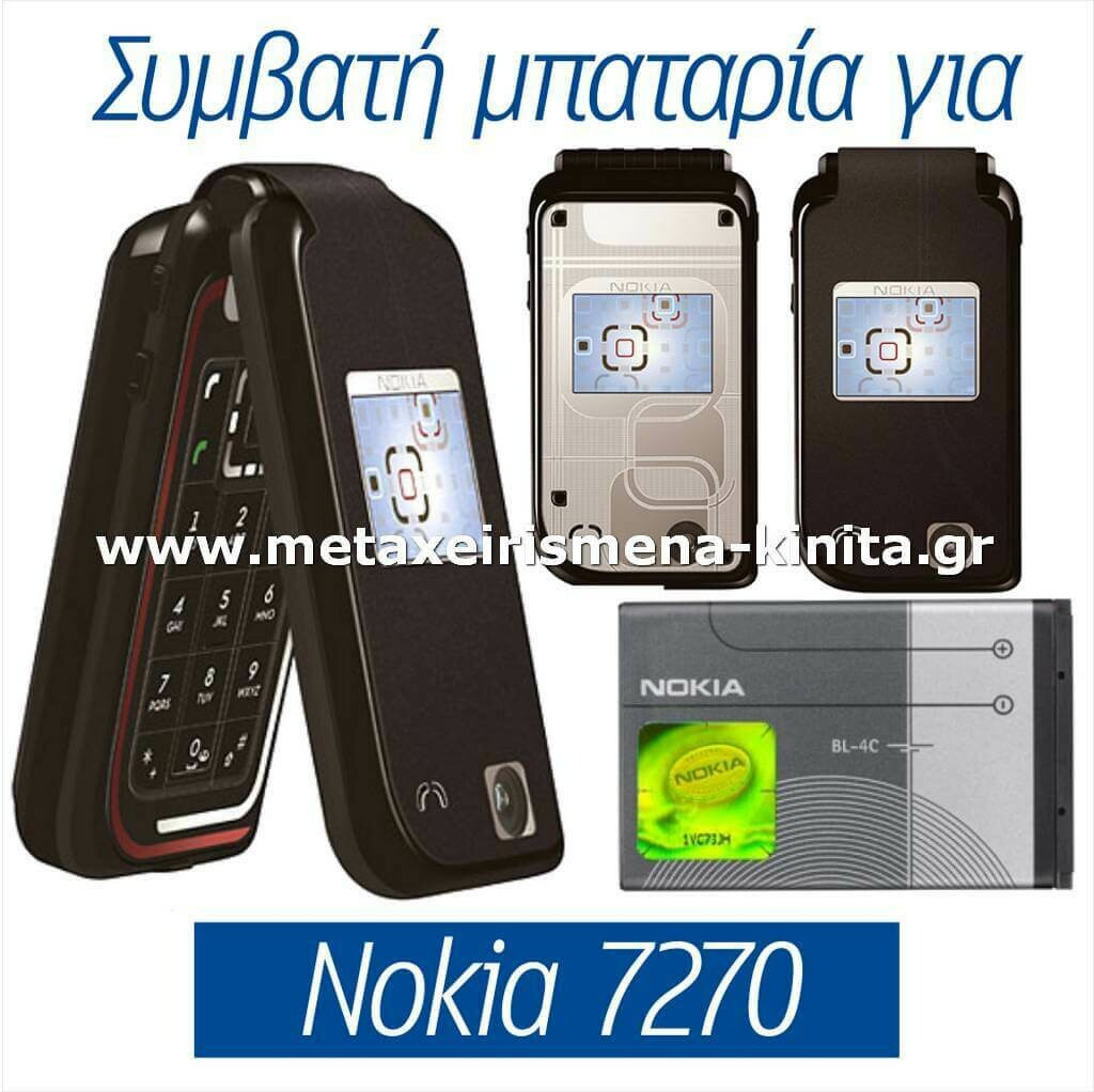 Μπαταρία για Nokia 7270 συμβατή