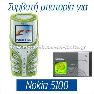 Μπαταρία για Nokia 5100 συμβατή