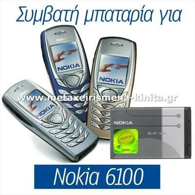 Μπαταρία για Nokia 6100 συμβατή