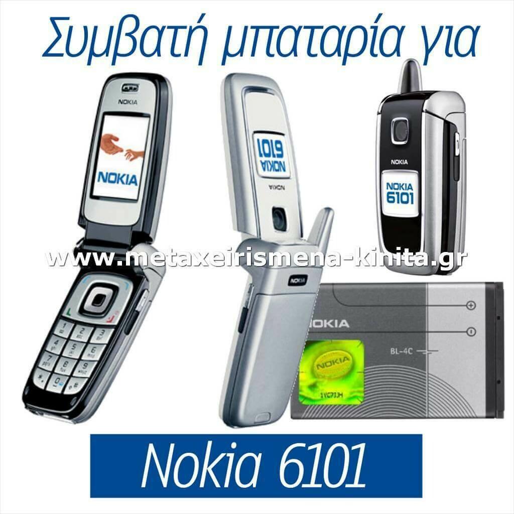 Μπαταρία για Nokia 6101 συμβατή
