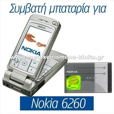 Μπαταρία για Nokia 6260 συμβατή