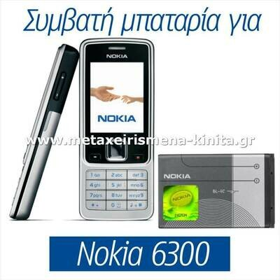 Μπαταρία για Nokia 6300 συμβατή