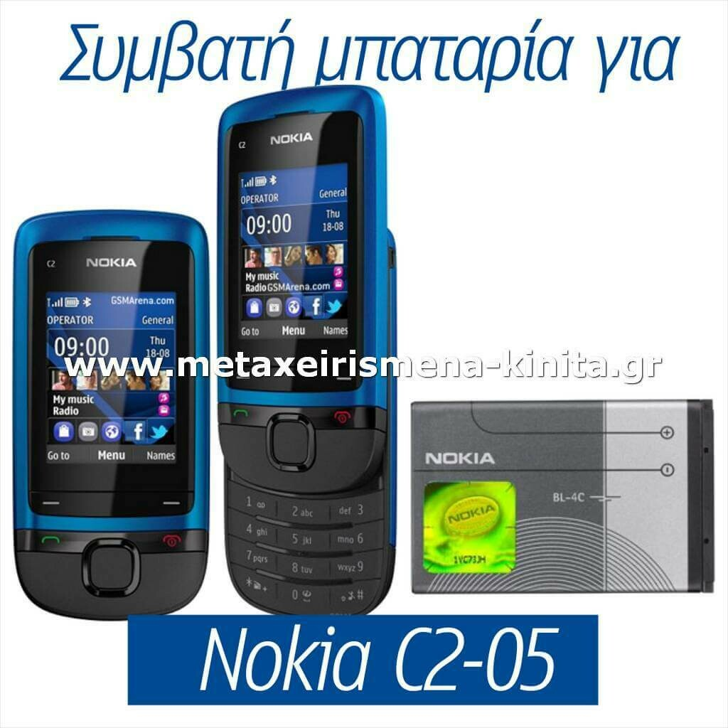 Μπαταρία για Nokia C2-05 συμβατή