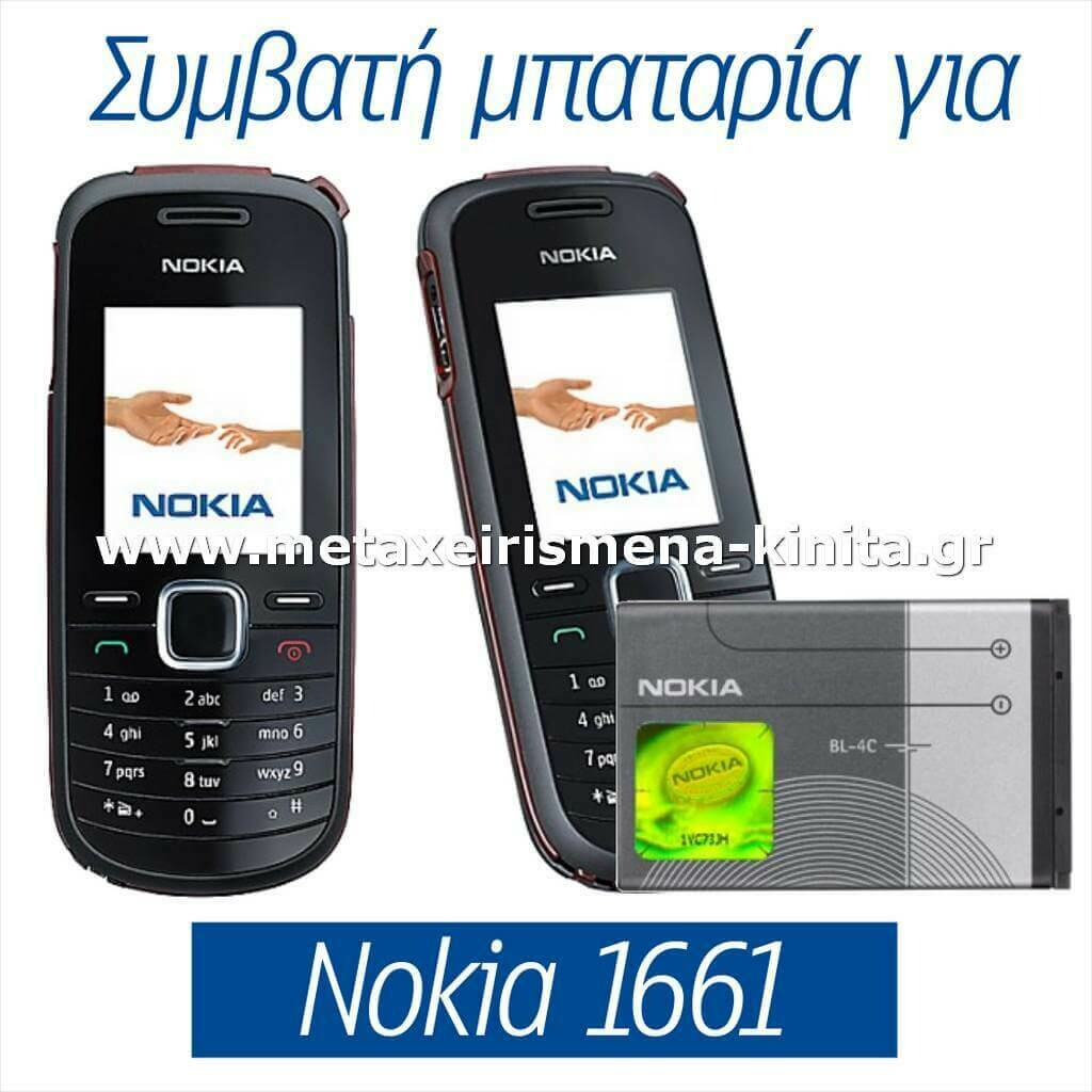 Μπαταρία για Nokia 1661 συμβατή