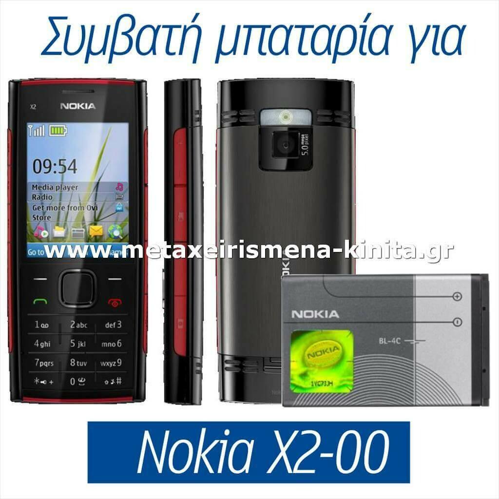 Μπαταρία για Nokia X2-00 συμβατή