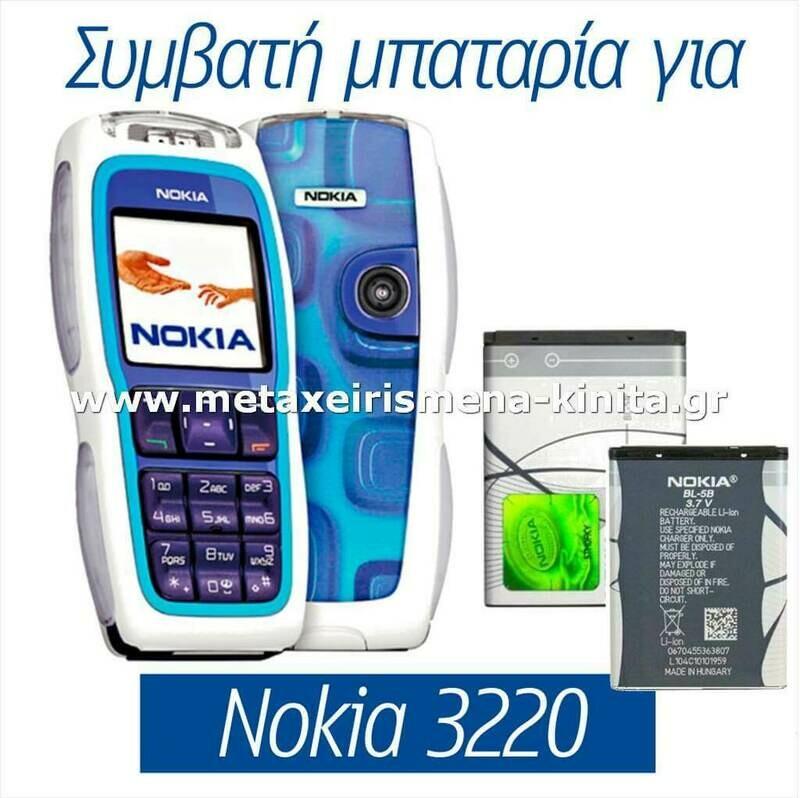 Μπαταρία για Nokia 3220 συμβατή