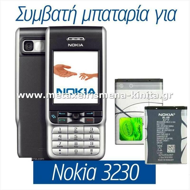 Μπαταρία για Nokia 3230 συμβατή