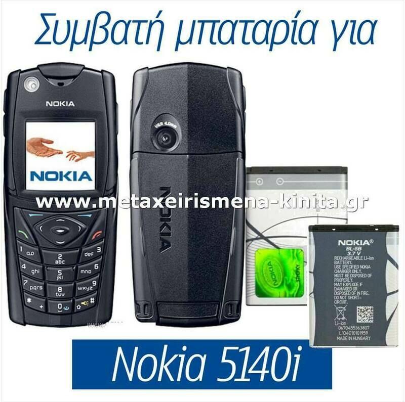 Μπαταρία για Nokia 5140i συμβατή