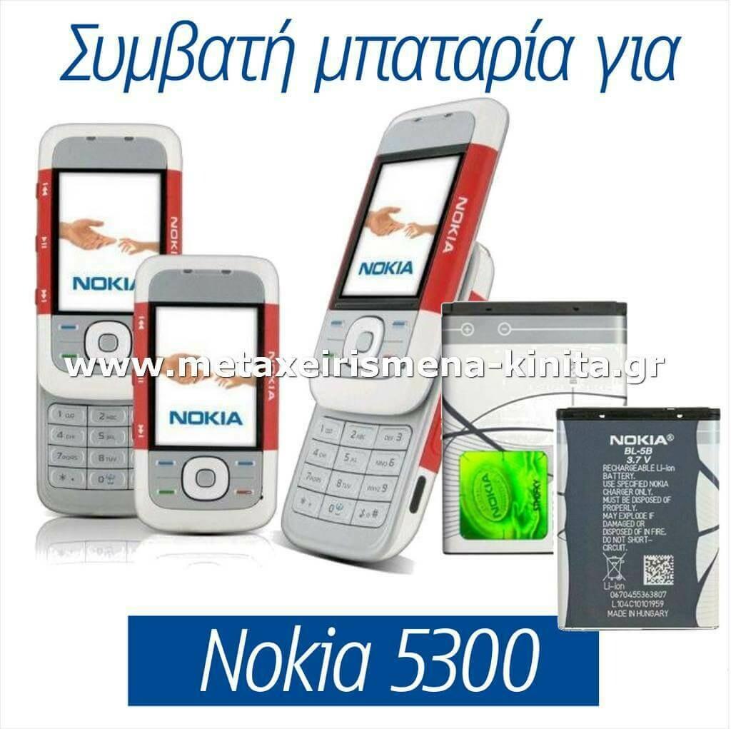 Μπαταρία για Nokia 5300 συμβατή