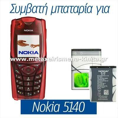 Μπαταρία για Nokia 5140 συμβατή