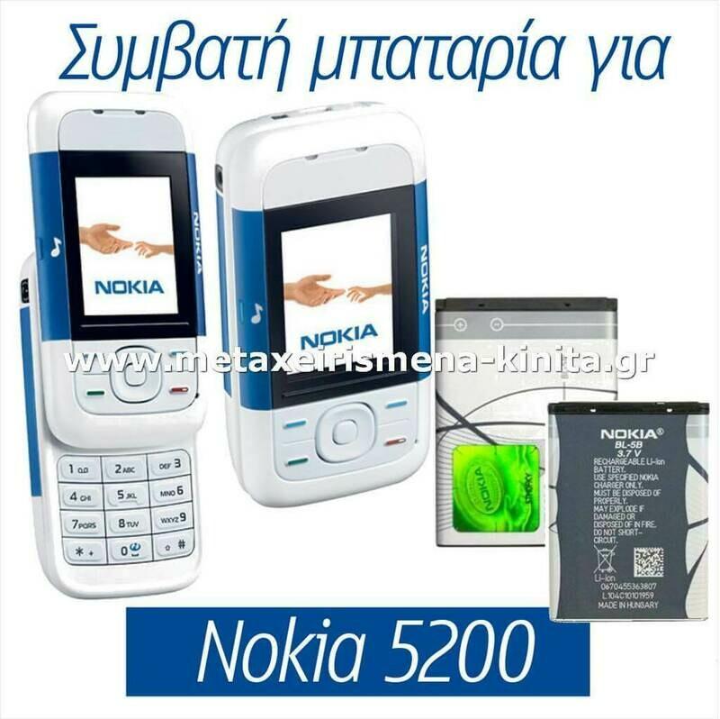 Μπαταρία για Nokia 5200 συμβατή