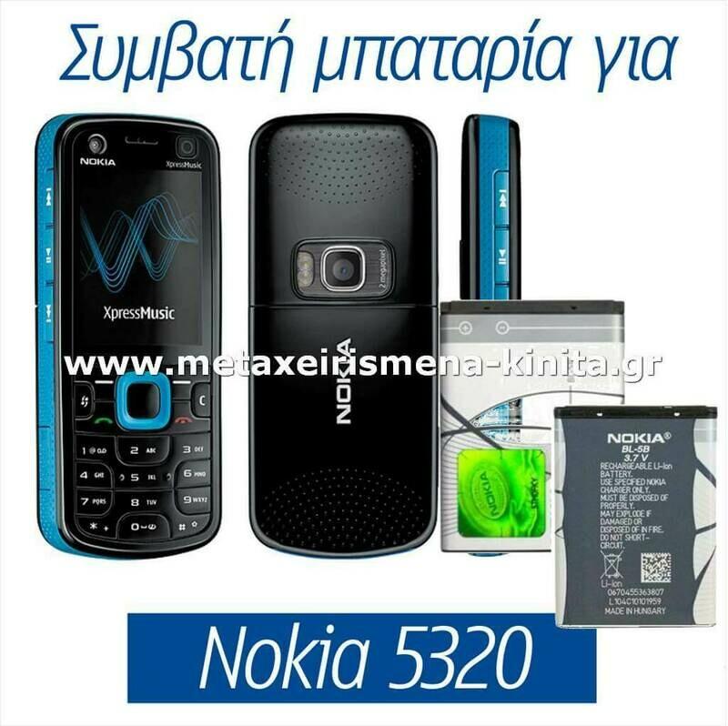 Μπαταρία για Nokia 5320 συμβατή