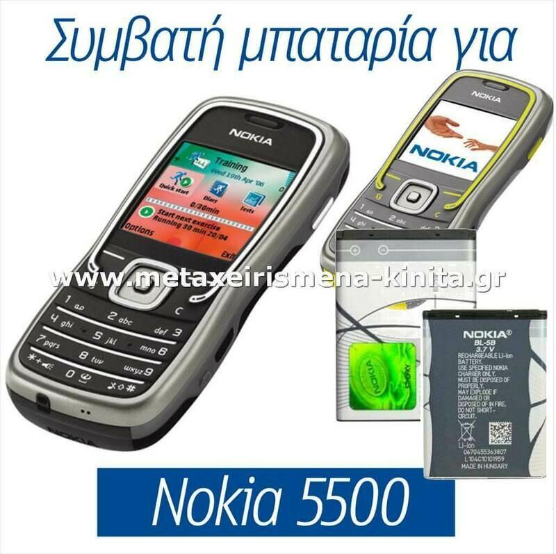 Μπαταρία για Nokia 5500 συμβατή