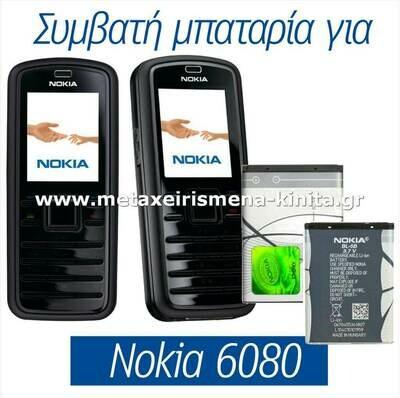 Μπαταρία για Nokia 6080 συμβατή