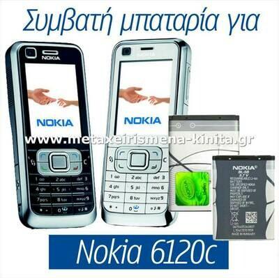 Μπαταρία για Nokia 6120 συμβατή