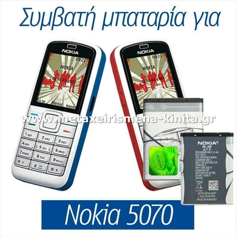 Μπαταρία για Nokia 5070 συμβατή