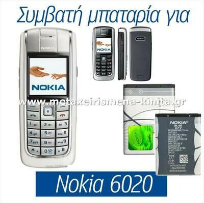 Μπαταρία για Nokia 6020 συμβατή