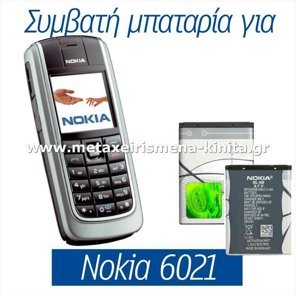 Μπαταρία για Nokia 6021 συμβατή