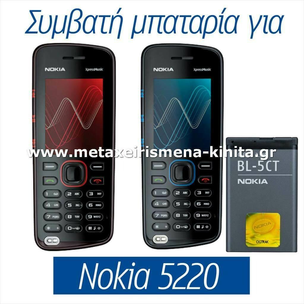 Μπαταρία για Nokia 5220 συμβατή