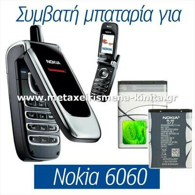 Μπαταρία για Nokia 6060 συμβατή