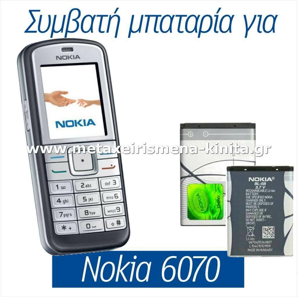 Μπαταρία για Nokia 6070 συμβατή