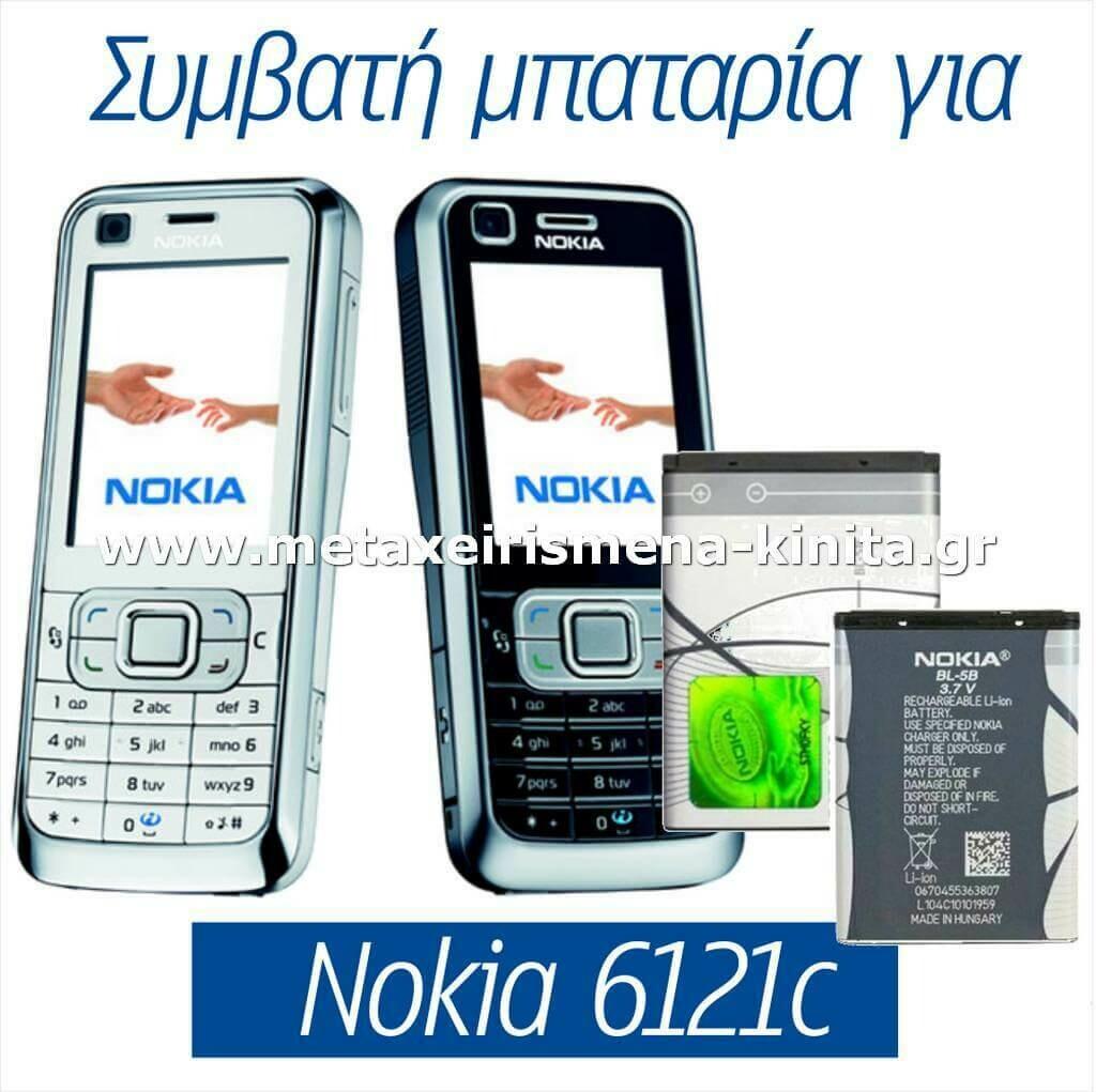 Μπαταρία για Nokia 6121 συμβατή