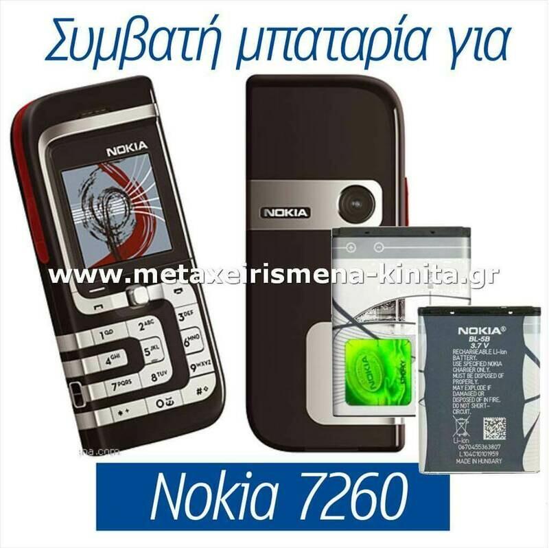 Μπαταρία για Nokia 7260 συμβατή