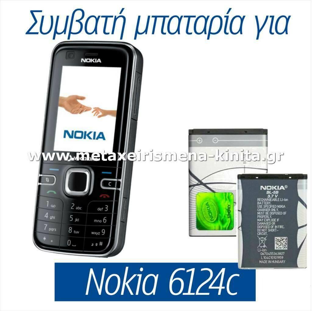 Μπαταρία για Nokia 6124 συμβατή