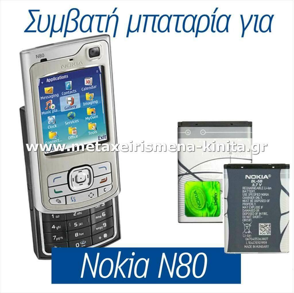 Μπαταρία για Nokia N80 συμβατή