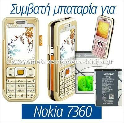 Μπαταρία για Nokia 7360 συμβατή