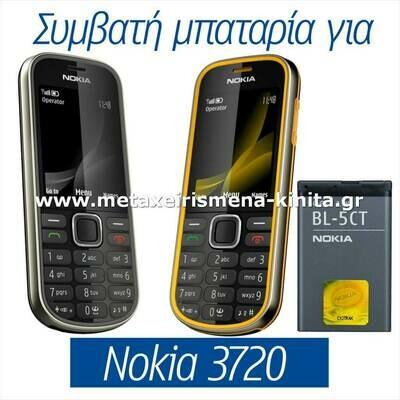 Μπαταρία για Nokia 3720 συμβατή