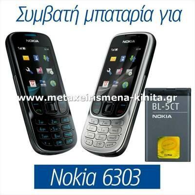 Μπαταρία για Nokia 6303 συμβατή