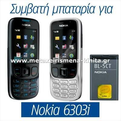 Μπαταρία για Nokia 6303i συμβατή
