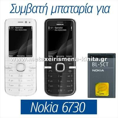 Μπαταρία για Nokia 6730 συμβατή