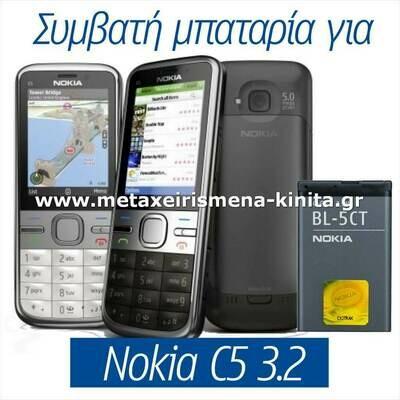 Μπαταρία για Nokia C5-00 3.2MP συμβατή