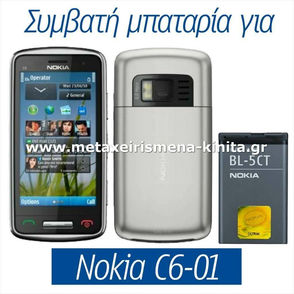 Μπαταρία για Nokia C6-01 συμβατή