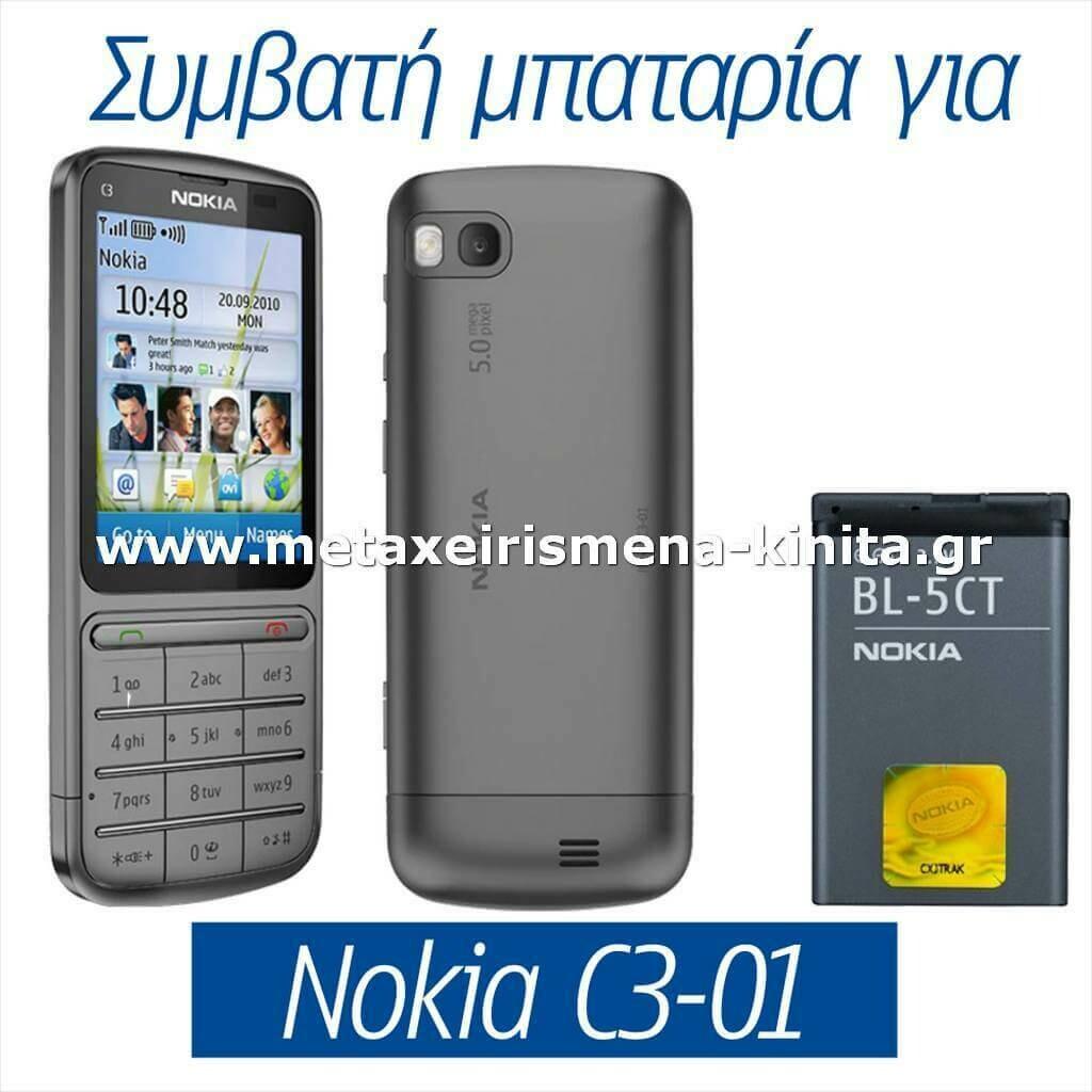 Μπαταρία για Nokia C3-01 συμβατή