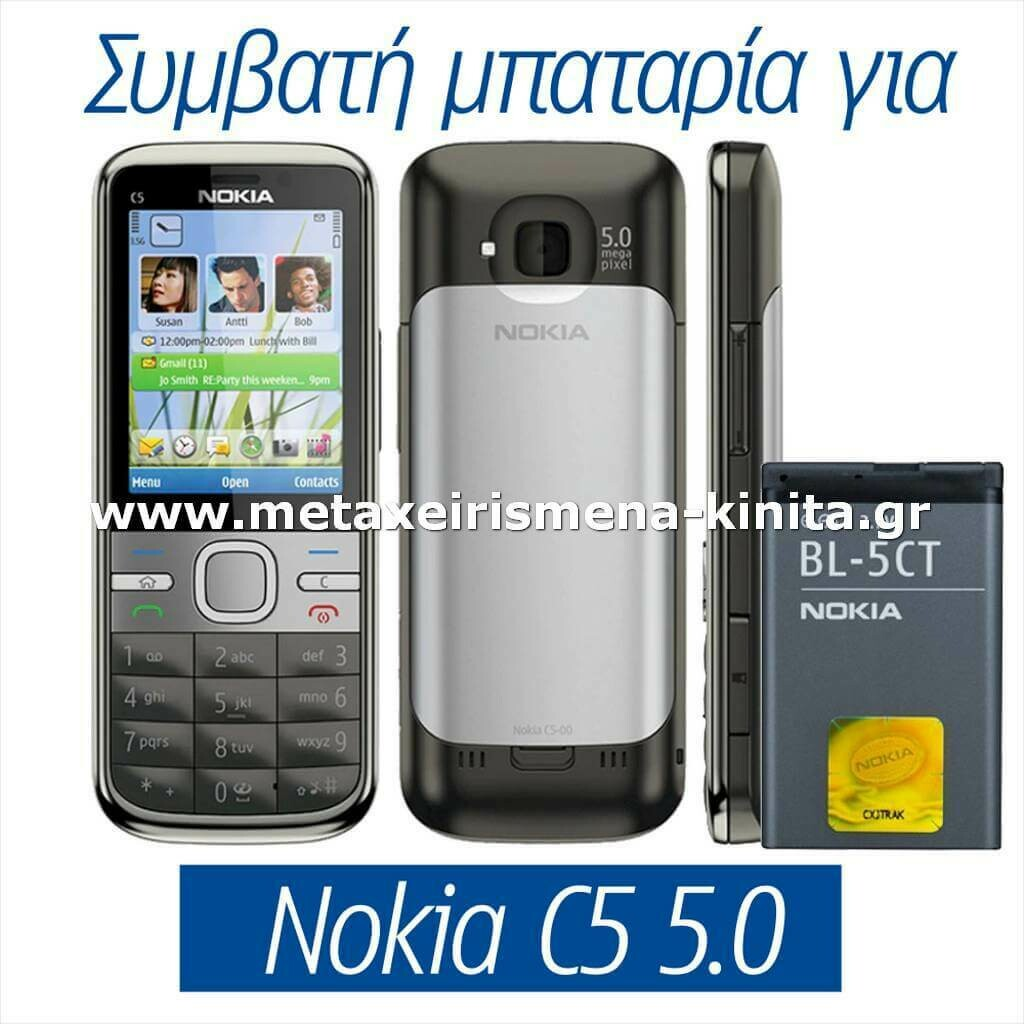 Μπαταρία για Nokia C5-00 5.0MP συμβατή