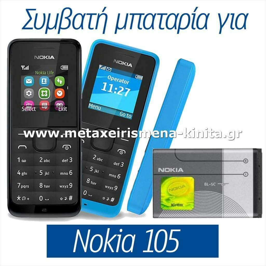 Μπαταρία για Nokia 105 συμβατή