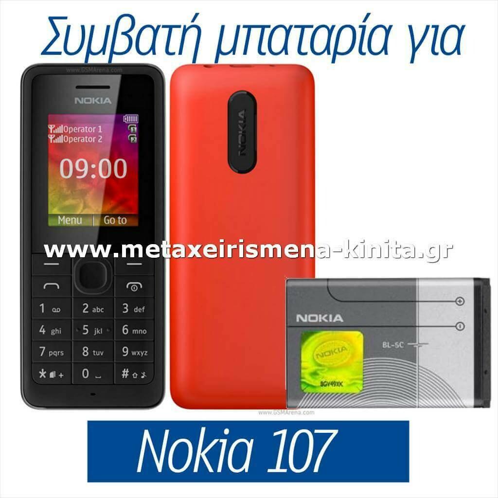 Μπαταρία για Nokia 107 συμβατή