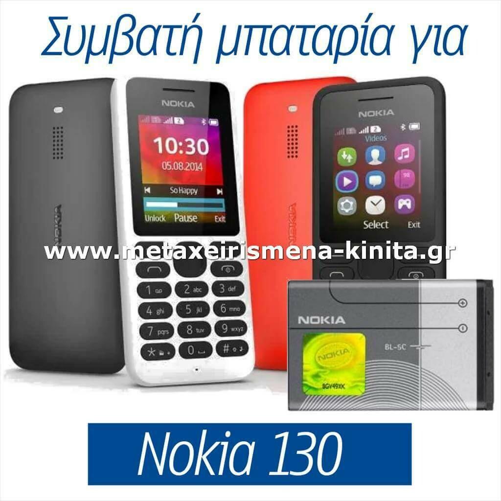 Μπαταρία για Nokia 130 (2015) συμβατή
