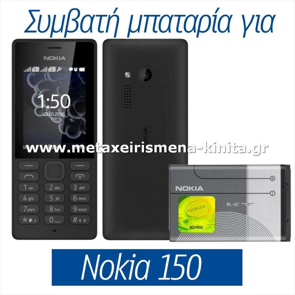 Μπαταρία για Nokia 150 συμβατή