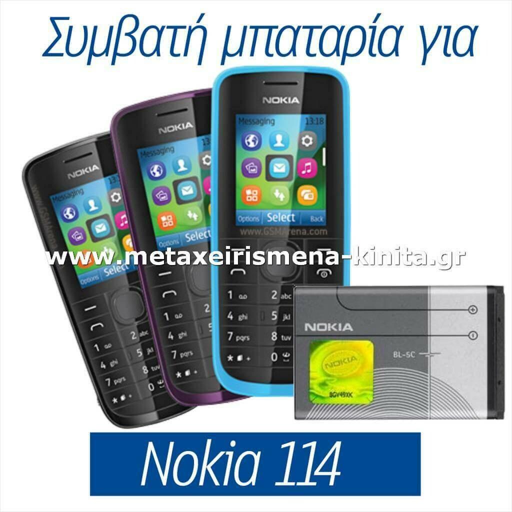 Μπαταρία για Nokia 114 συμβατή