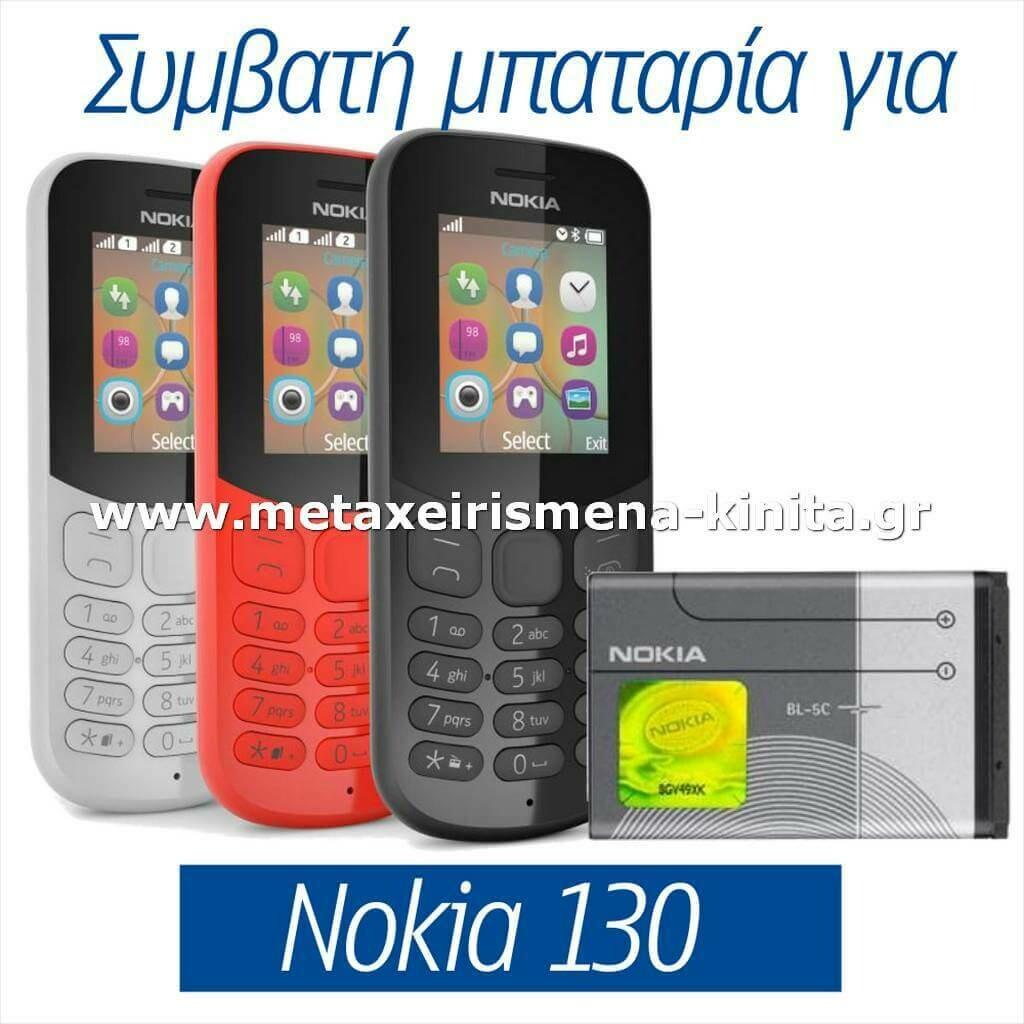 Μπαταρία για Nokia 130 (2017) συμβατή