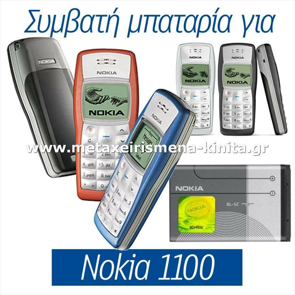 Μπαταρία για Nokia 1100 συμβατή
