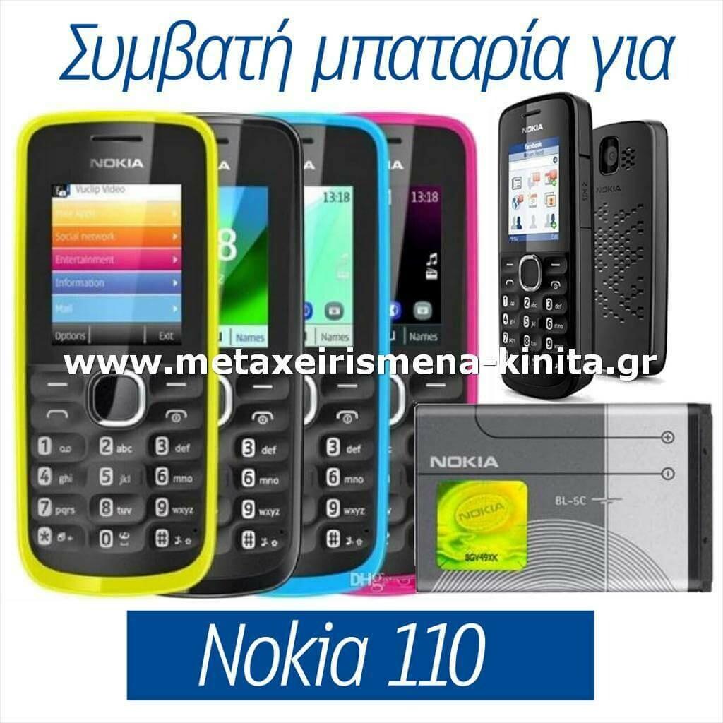 Μπαταρία για Nokia 110 συμβατή
