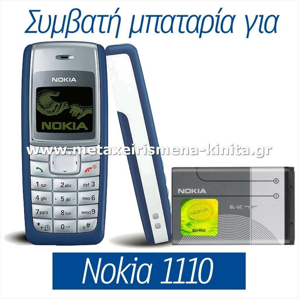 Μπαταρία για Nokia 1110 συμβατή