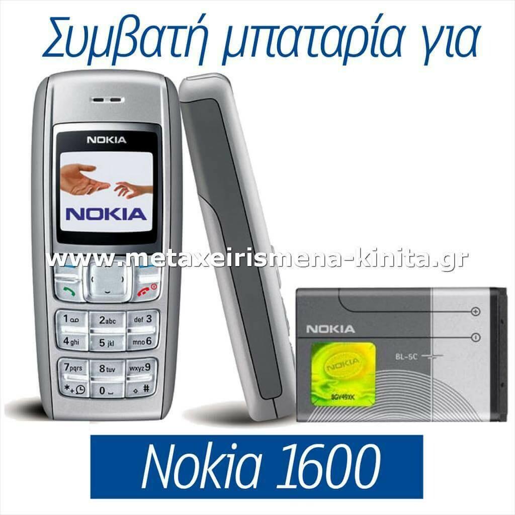 Μπαταρία για Nokia 1600 συμβατή
